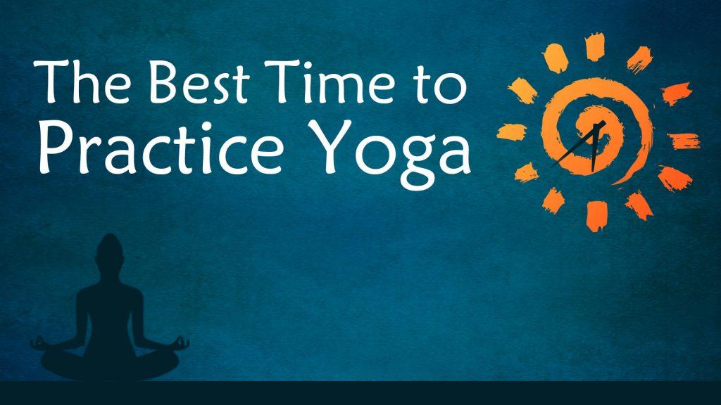 萨古鲁:什么是练习瑜伽的最佳时间?