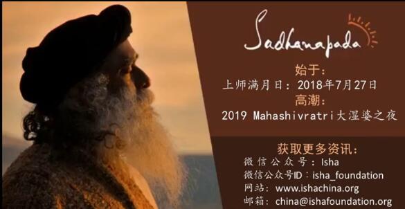 isha视频- 萨古鲁邀请你加入Sadhanapada