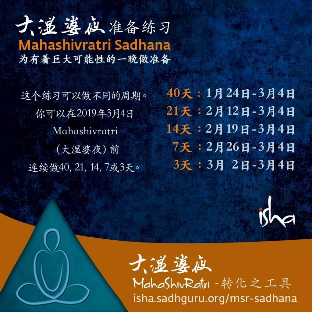 大湿婆夜准备练习(7天周期2月26日开始)