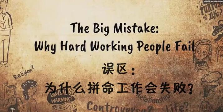 Isha视频 | 误解:为什么拼命工作会失败?