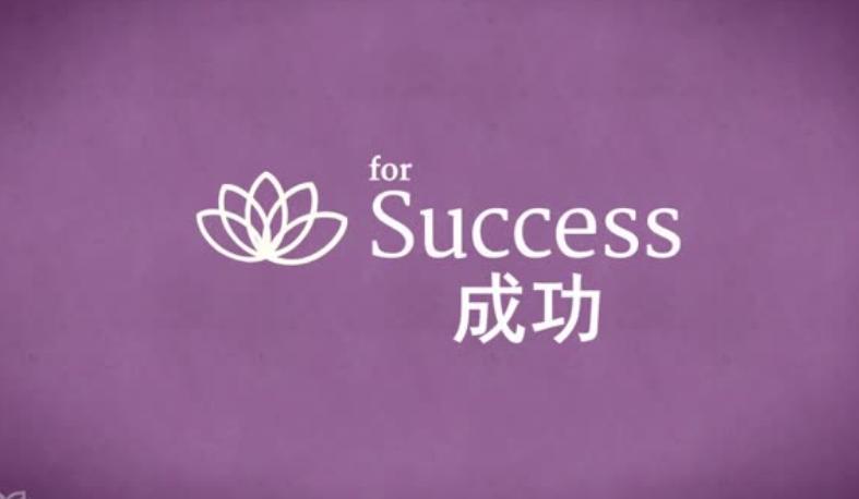 Isha视频丨每天5分钟——关于成功