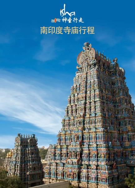 Isha南印度寺庙神圣行走报名(大湿婆夜系列课程)