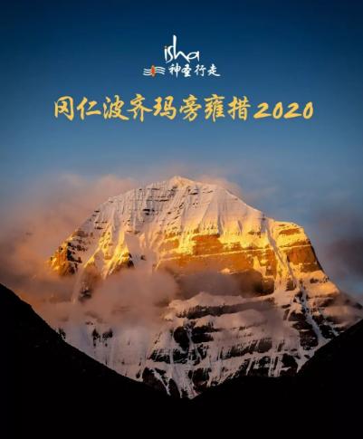 """020年Isha冈仁波齐玛旁雍措神圣行走报名开始了"""""""
