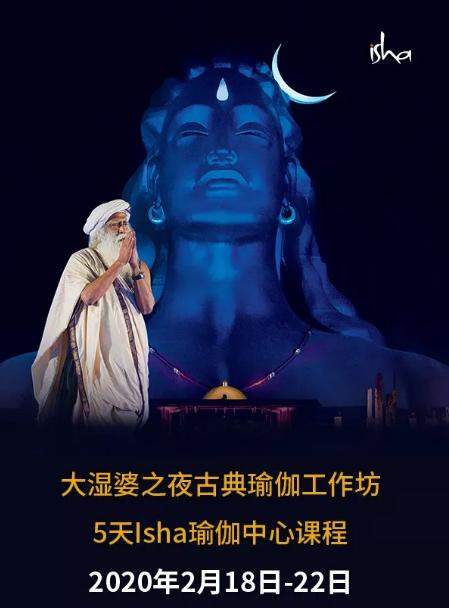 """020年Isha中心大湿婆之夜5天古典瑜伽课程报名进行中"""""""
