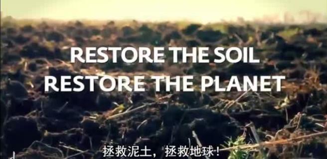 Isha视频丨拯救泥土,拯救地球