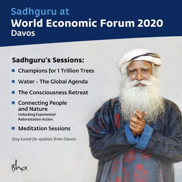 萨古鲁即将出席2020年达沃斯世界经济论坛