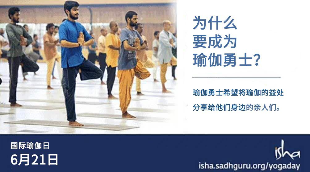成为一名瑜伽勇士——学习和分享瑜伽合十礼