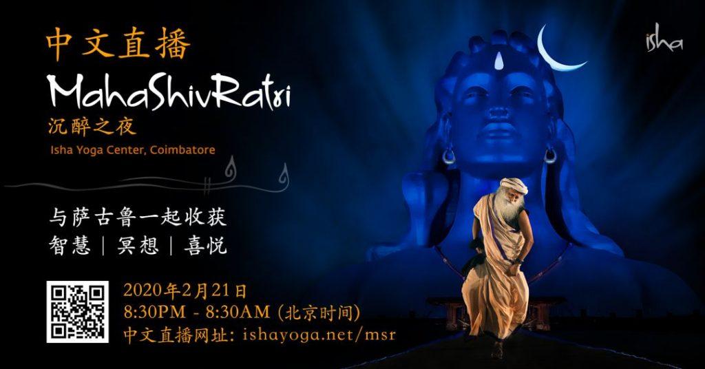 这个Mahashivratri,请与我们在一起