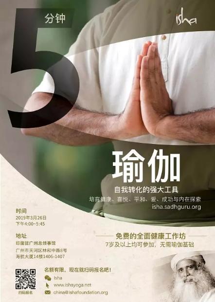 """""""5分钟瑜伽""""免费工作坊 - 印度驻广州总领事馆"""