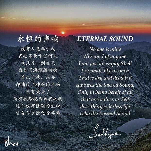 瑜伽士的诗丨《永恒的声响》