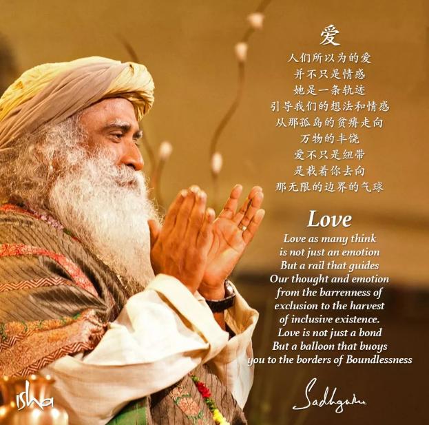瑜伽士的诗丨《爱》