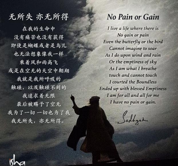 瑜伽士的诗丨《无所失 亦无所得》