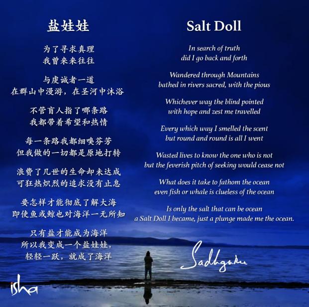 瑜伽士的诗丨《盐娃娃》