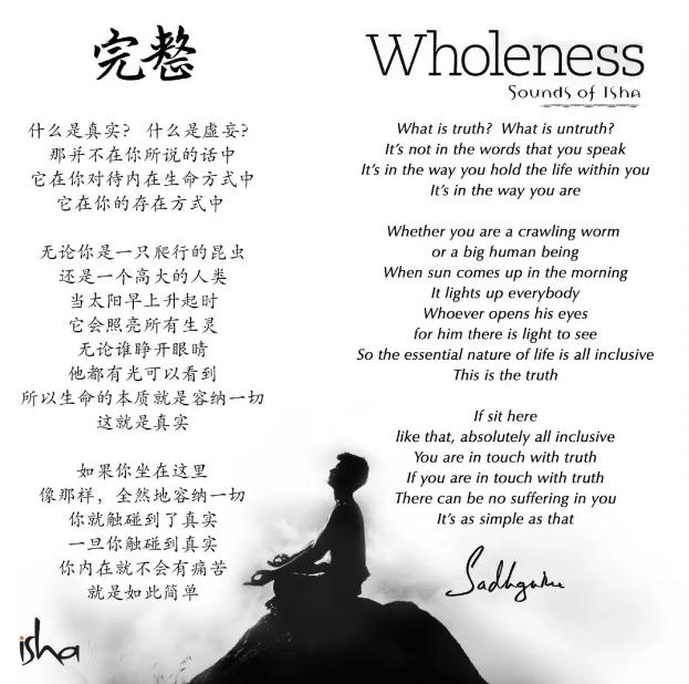 瑜伽士的诗丨《完整》