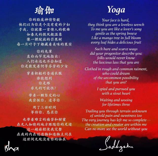 瑜伽士的诗丨《瑜伽》