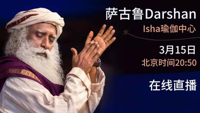直播丨萨古鲁在线Darshan(北京时间3月15日20点50分开始)