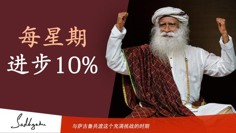 每星期进步10%