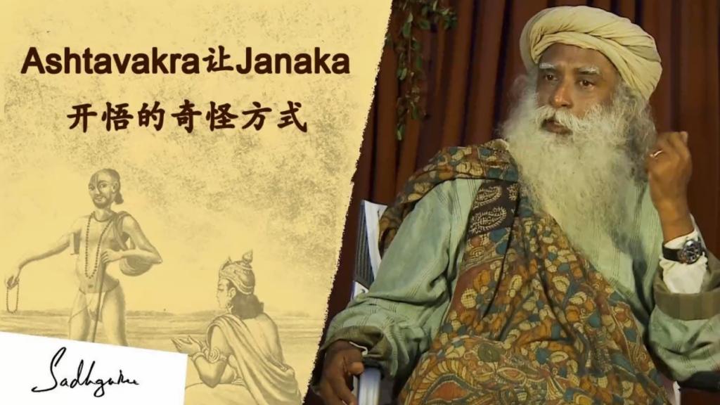 Ashtavakra让Janaka开悟的奇怪方式