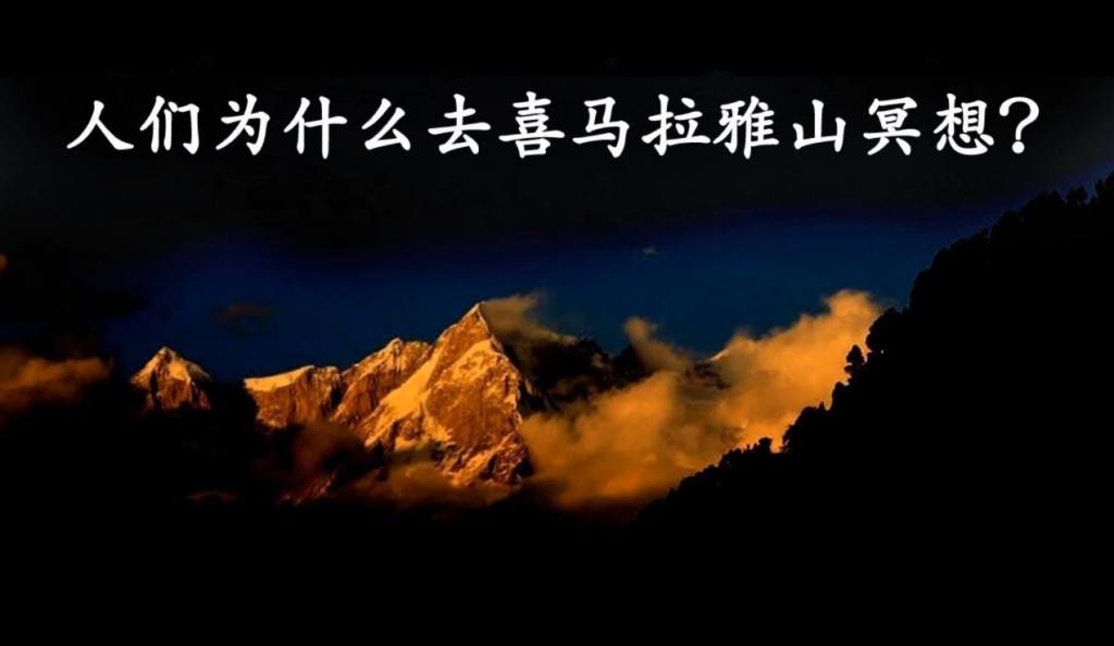 萨古鲁:人们为什么去喜马拉雅山冥想?