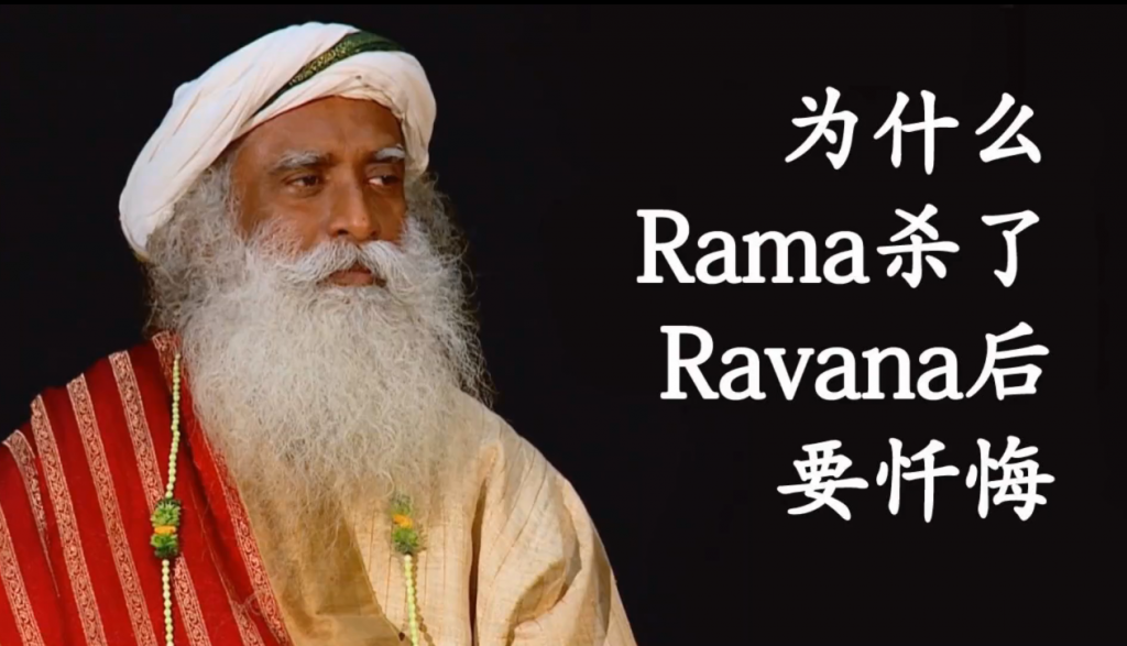 瑜伽故事丨为什么Rama杀了Ravana后要忏悔?