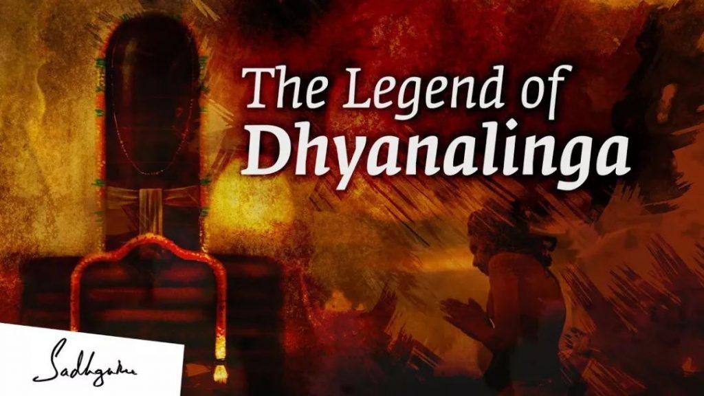 Dhyanalinga的传奇——一万五千年的历史