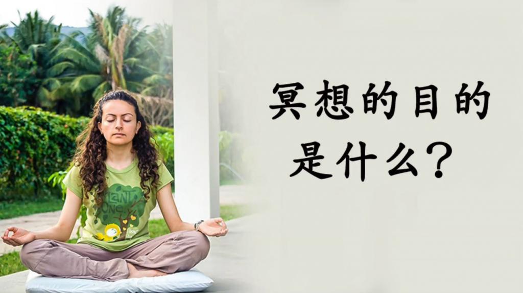 冥想的目的是什么?