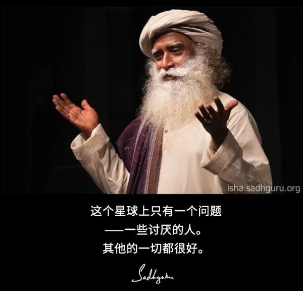 萨古鲁:是时候自我转化了(视频)