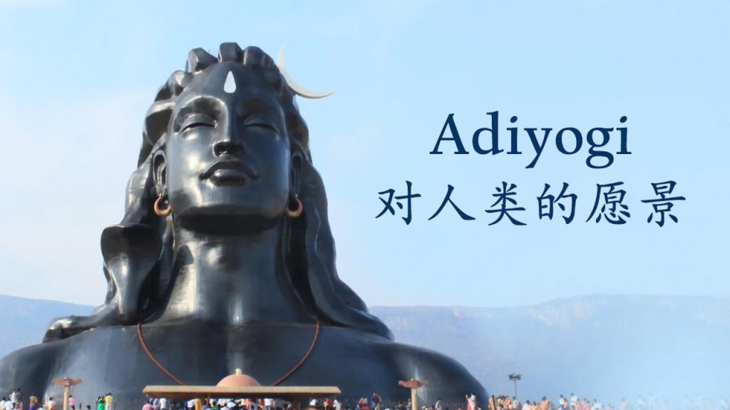 Adiyogi对人类的愿景