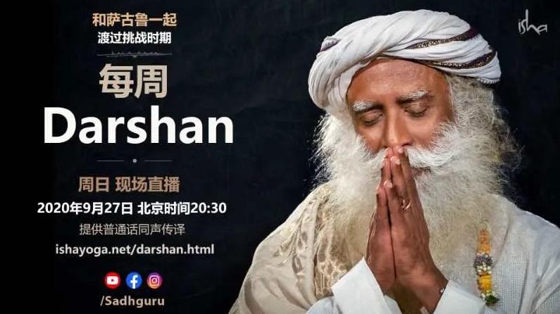 萨古鲁特别在线Darshan(9月27日同声翻译)
