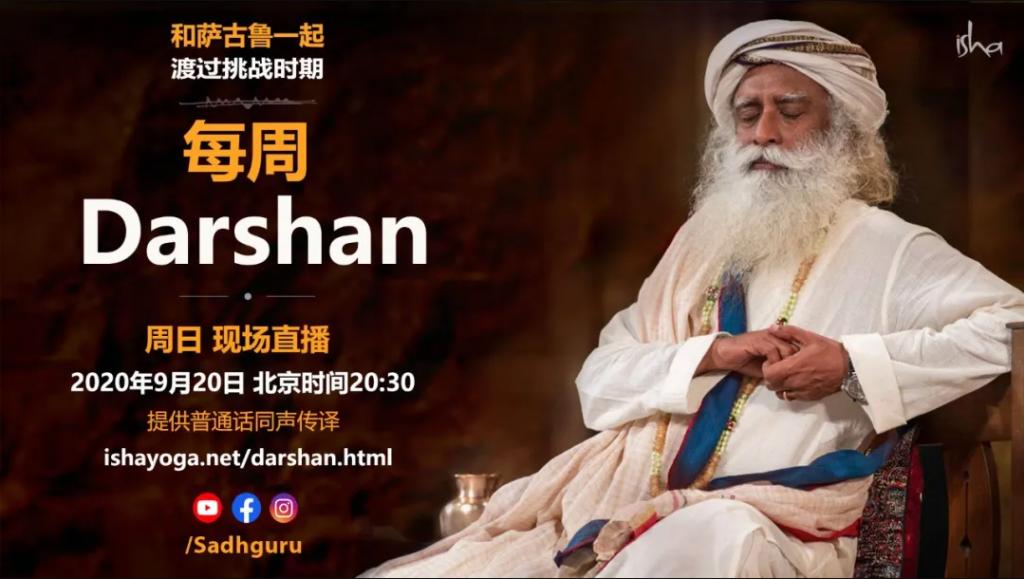 萨古鲁特别在线Darshan(9月20日同声翻译)