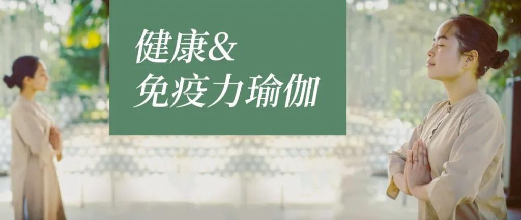 Isha瑜伽线上修习营丨健康和免疫力瑜伽(九月)
