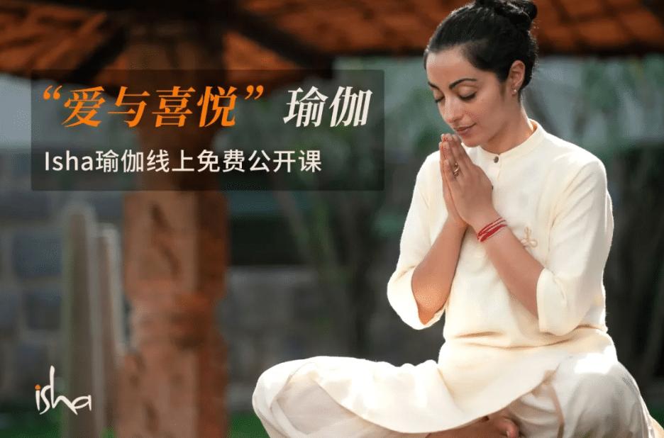 """""""爱与喜悦""""——Isha瑜伽线上公开课"""