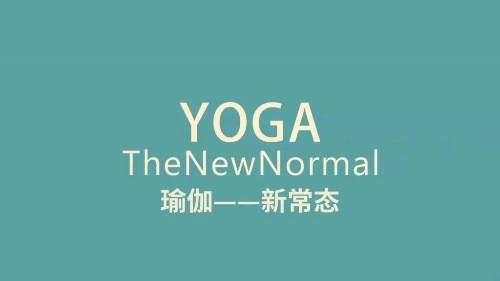 瑜伽新常态,你加入了吗?