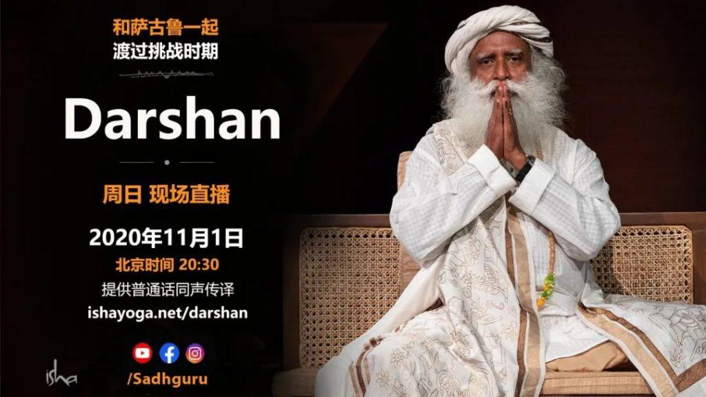 萨古鲁特别在线Darshan(11月1日同声翻译)