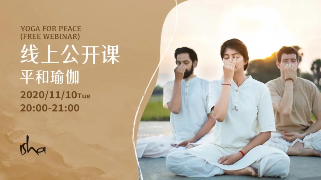 平和瑜伽—Isha瑜伽线上公开课(11月10日)