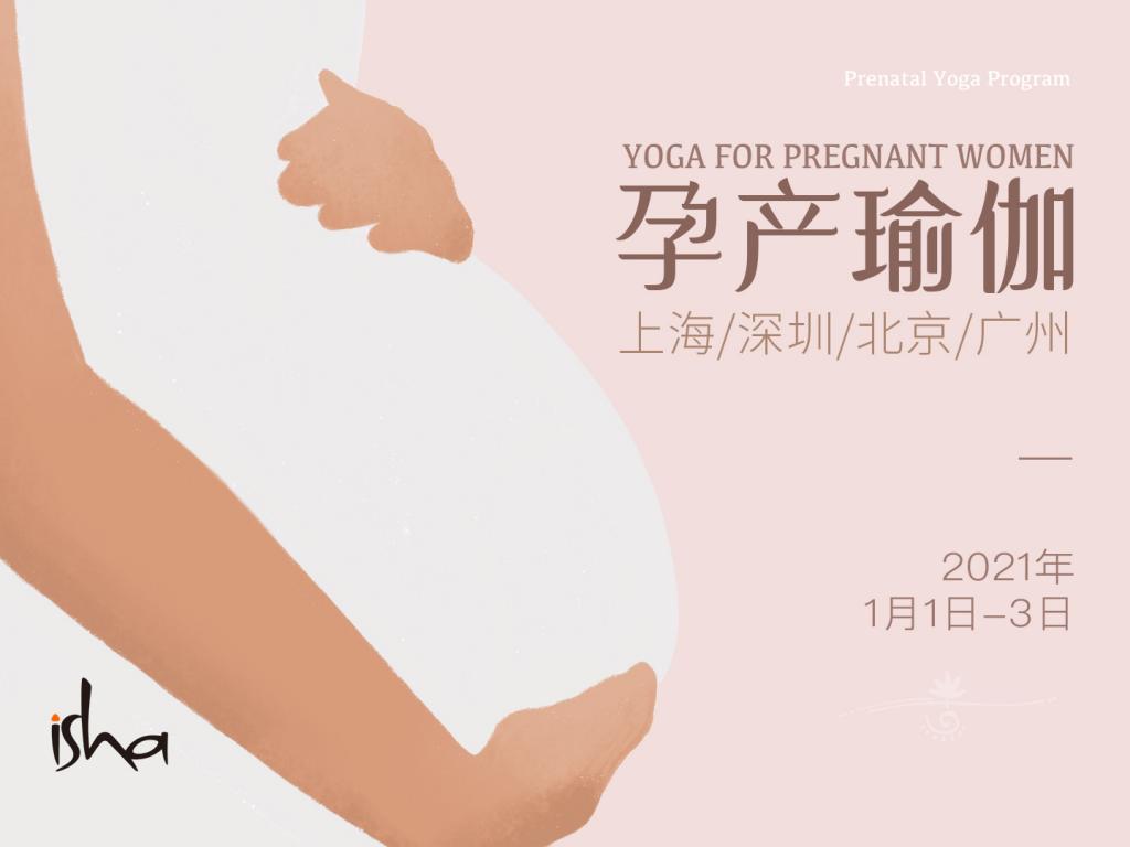 孕产瑜伽——提升母亲和孩子的生命@上海,深圳,北京,广州
