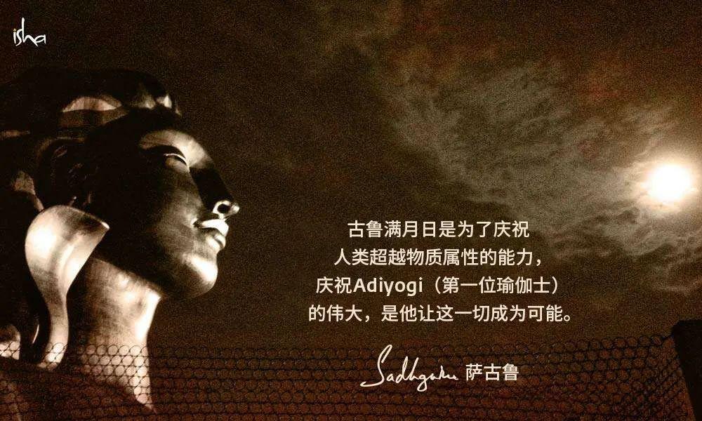 萨古鲁关于古鲁满月日的25句话(一)