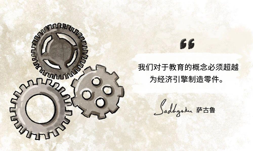 萨古鲁关于孩子教育的14句话