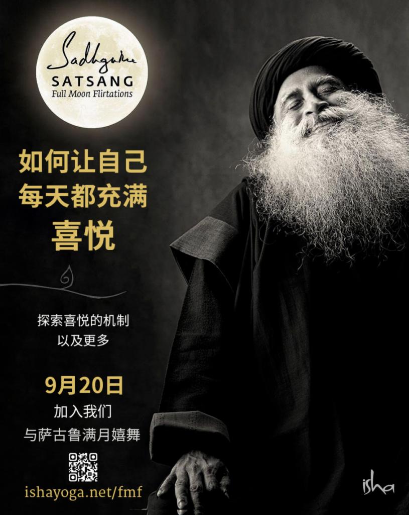 与萨古鲁满月嬉舞 - 9月20日丨邀请所有人免费参加!