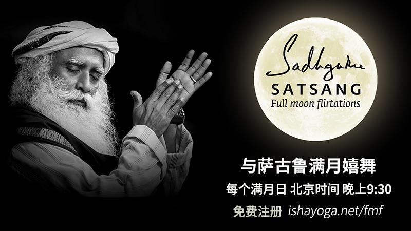 与萨古鲁满月嬉舞 - 10月20日丨邀请所有人免费参加!